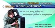 Сервисное обслуживание компьютеров в Житомире