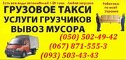 Перевозки Пенопласт Житомир. Перевозка Утеплитель в Житомире. Грузчики