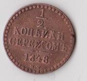Николай I 1/2 копейки серебром 1848г.MW
