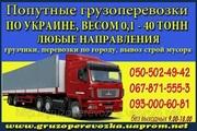Попутные грузоперевозки житомир - киев - житомир