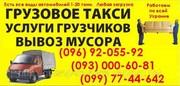грузовое такси ЖИТОМИР. грузовое такси в ЖИТОМИРЕ