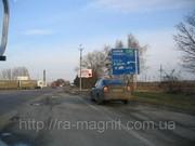 Рекламные щиты трасса Киев-Харьков