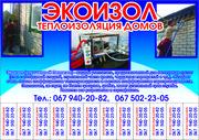 Пеноизол(Экоизол) Житомир и Житомирская обл.