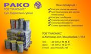 Предприятие-производитель ООО ПАКОМИКС реализует сухие строительные см