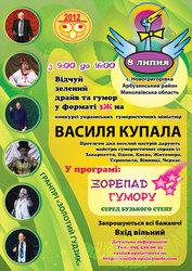 Фестиваль Василя_Купала