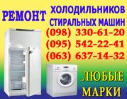 Ремонт холодильника Житомир. Мастер по ремонту холодильников