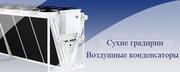 Сухие градирни,  теплообменные блоки,  конденсаторы,  воздухоохладители.