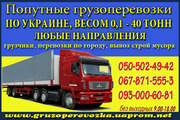 Грузоперевозки комбайна Житомир. Перевозка трактора по Житомиру