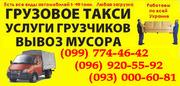 Грузоперевозки дрова Житомир. ПЕРЕВОЗКА дров,  брус в Житомире
