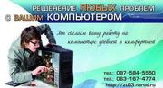 Настройка Wi-Fi роутера в Житомире