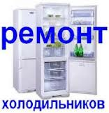 Ремонт холодильников Житомир