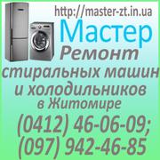 Срочный ремонт стиральных машин и холодильников  Житомир.