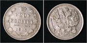 20 копьекь 1915