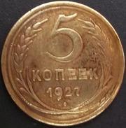 5 копеек 1927 г     Редкость!!!
