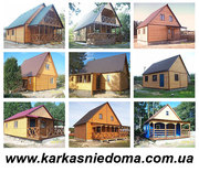 Каркасный деревянный коттедж,  деревянный дом,  Киев,  Житомир