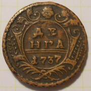 монета денга 1737год