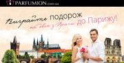 Вигравайте подорож на двох в Париж та Прагу