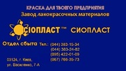 ГОСТ -КО814 цена эмаль;  эмаль КО-814* КО814;  эмаль КО-868  a)Характер