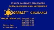 Эмаль ХВ-110;  грунтовка ФЛ-03К;  эмаль КО-818 от производителя «Сiоплас