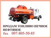 Продам печное топливо нефтяное для котельных и зерносушилок