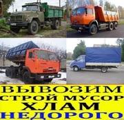 Вывоз строй мусора.ГАЗель,  ЗИЛ,  КАМАЗ