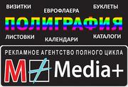 Полиграфия Житомир,  заказать полиграфию Житомир,  печать визиток