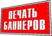 Печать баннеров Житомир,  заказать баннер Житомир