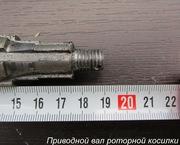 №106 - Приводной вал роторной косилки