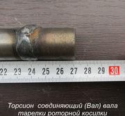 №114 - Торсион соединяющий вала роторной косилки
