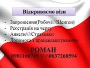 Робота в Польщі та віза