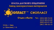 Эмаль ХС_ХС-436; эмаль ХС-710;  ТУ 2313-008-27524984-99* ХС-436 краска Х