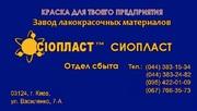 Эмаль ХС_ХС-710; эмал+ ХС-1169;  ГОСТ 9355-81* ХС-710 краска ХС-710+   Э