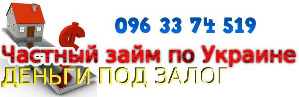 Кредит на хороших условиях под залог недвижимости  по Украине.