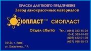 Эмаль ХВ-124_эмаль ХВ-124_эмаль 124ХВ_ХВ-124 эмаль ХВ-124 производим*