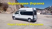 Пассажирские перевозки,  доставка посылок Украина-Черногория