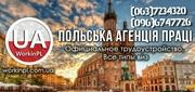 Предлагаем вакансии Польша-Чехия-Испания