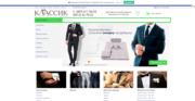 Интернет-магазин мужской одежды «Классик»