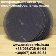 Двусторонний абразивный шлифовальный круг шлифсетка 400мм