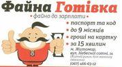 Кредит за 15 минут до 20000 грн