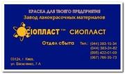 Эмаль ЭП-140 ГОСТ 24709-81 краски по металлу эпоксидные грунт ЭП-0199