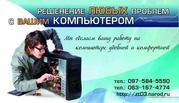 Ремонт компьютеров на дому и в офисе-Житомир